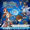 The Legend of Heroes: Ao No Kiseki - Evolution