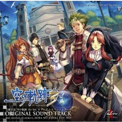 The Legend of Heroes: Sora No Kiseki - The 3rd