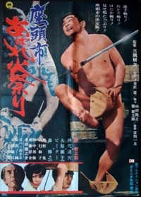 Zatoichi Goes to the Fire Festival (Zatoichi abare-himatsuri)