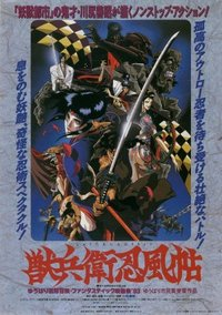 Ninja Scroll (Jubei Ninpucho)