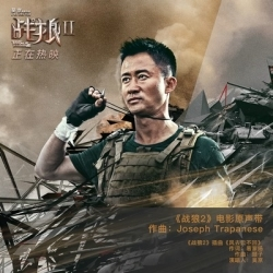 Wolf Warrior 2 Soundtrack 2017
