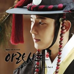 Arang and the Magistrate: Part 6