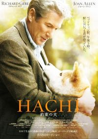 Hachi: A Dog's Tail
