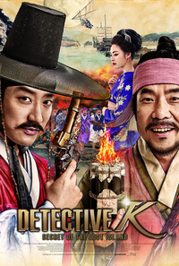 Detective K: Secret of the Lost Island