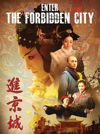 Enter the Forbidden City (Jin Huang Cheng)
