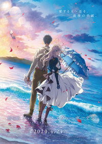 Violet Evergarden: The Movie (Gekijouban Violet Evergarden)